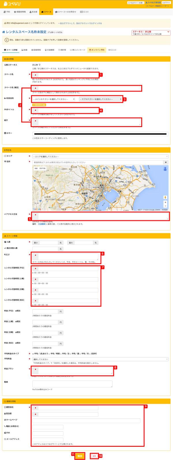 利用マニュアル-スペース掲載者掲 載の手順