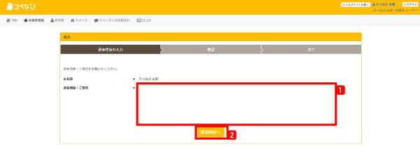 利用マニュアル-スペース掲載者 退会方法の手順