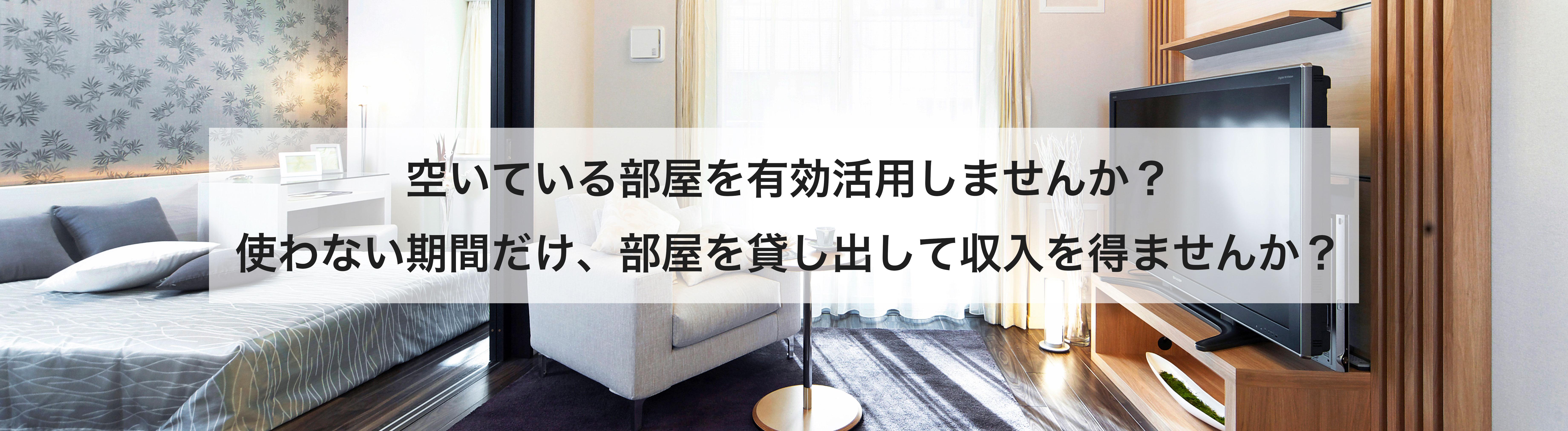 空いている部屋を有効活用しませんか?使わない期間だけ、部屋を貸し出して収入を得ませんか?