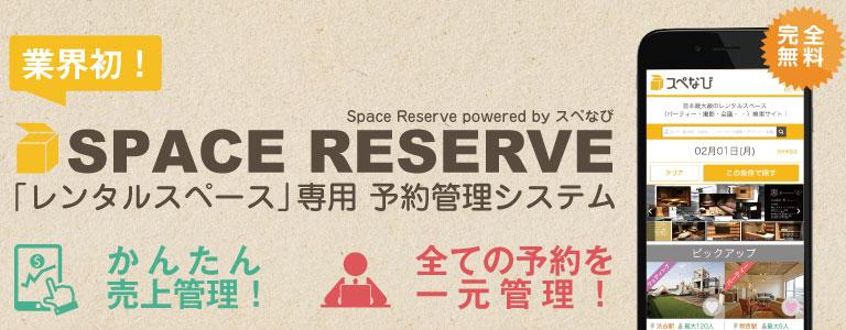 オンライン予約システムSPACE RESERVE(スペースリザーブ)導入|トップビジュアル